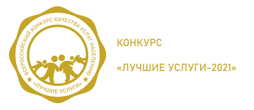 КОНКУРС «ЛУЧШИЕ УСЛУГИ-2020»